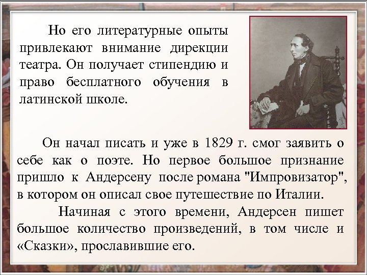 Но его литературные опыты привлекают внимание дирекции театра. Он получает стипендию и право