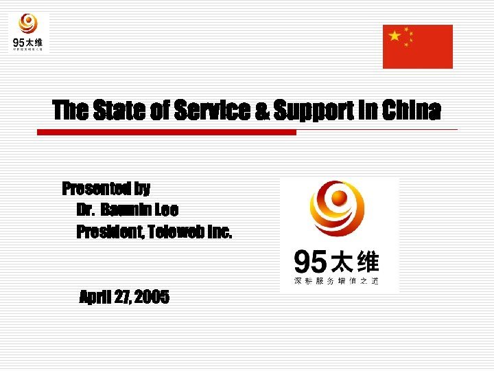 The State of Service & Support in China Presented by Dr. Baumin Lee President,