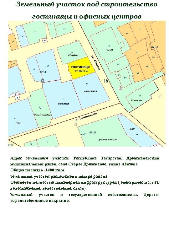 Земельный участок под строительство гостиницы и офисных центров Адрес земельного участка: Республика Татарстан, Дрожжановский