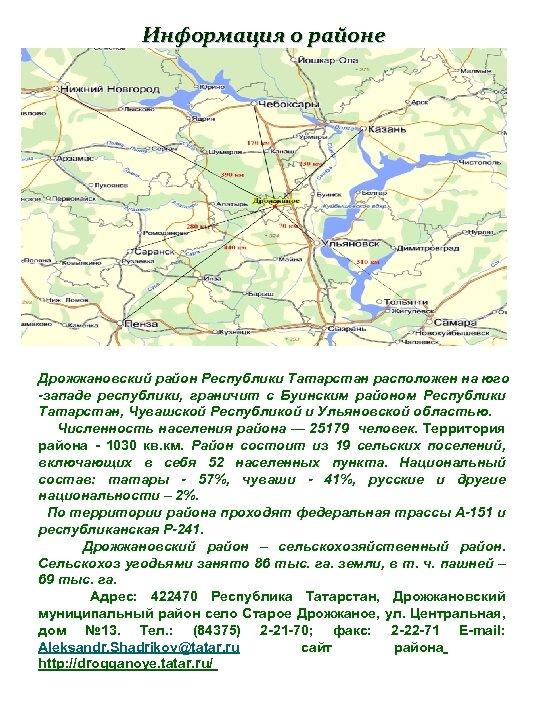 Информация о районе Дрожжановский район Республики Татарстан расположен на юго -западе республики, граничит с