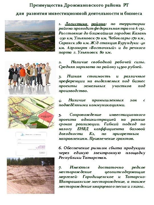 Преимущества Дрожжановского района РТ для развития инвестиционной деятельности и бизнеса 1. Логистика района: по