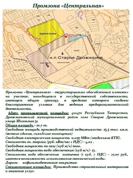 Промзона «Центральная» - территориально обособленный комплекс на участке, находящемся в государственной собственности, имеющем общую