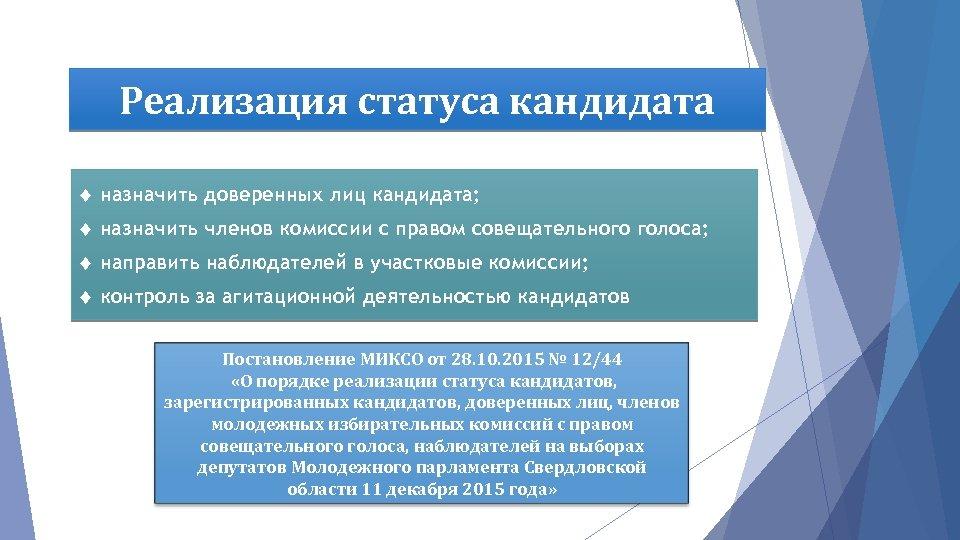 Реализация статуса кандидата назначить доверенных лиц кандидата; назначить членов комиссии с правом совещательного голоса;