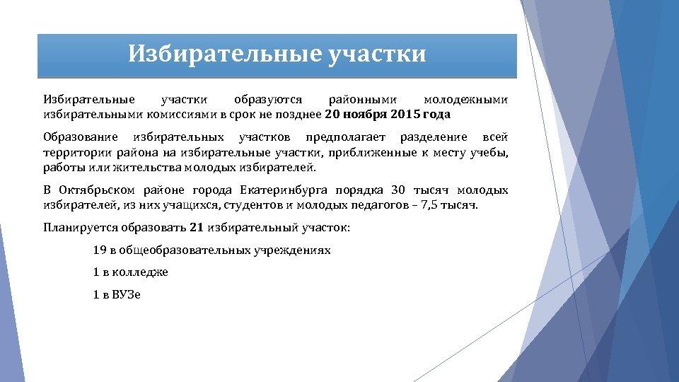 Избирательные участки образуются районными молодежными избирательными комиссиями в срок не позднее 20 ноября 2015