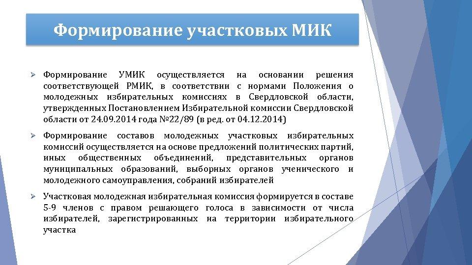 Формирование участковых МИК Ø Формирование УМИК осуществляется на основании решения соответствующей РМИК, в соответствии
