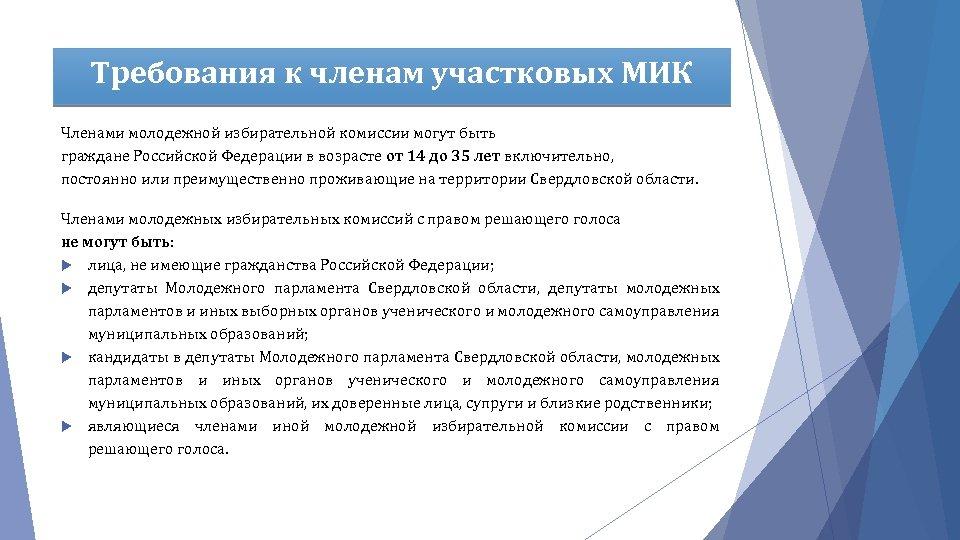 Требования к членам участковых МИК Членами молодежной избирательной комиссии могут быть граждане Российской Федерации