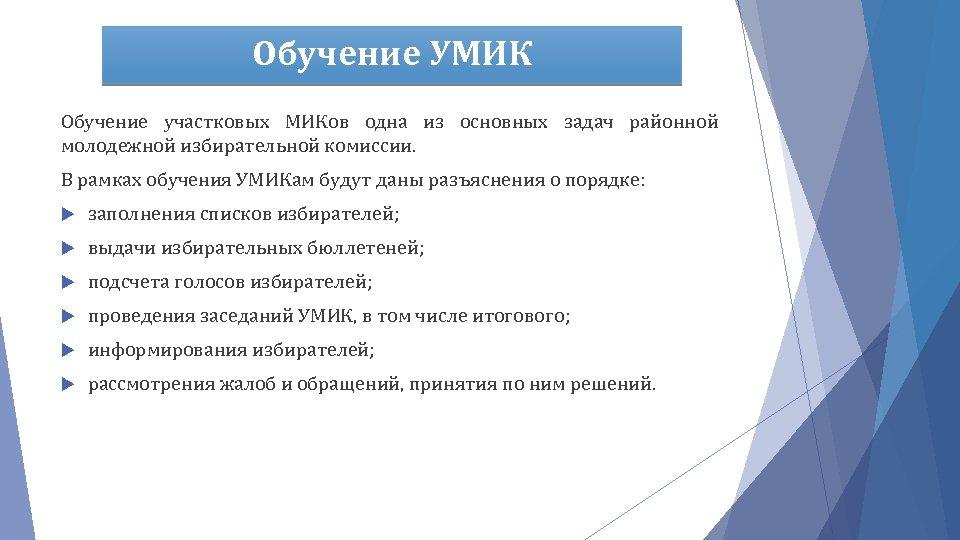 Обучение УМИК Обучение участковых МИКов одна из основных задач районной молодежной избирательной комиссии. В