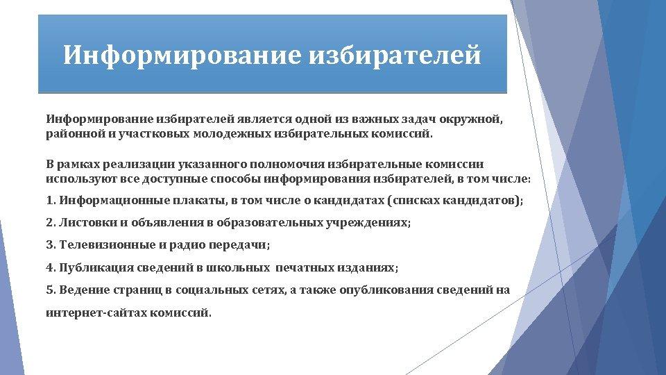 Информирование избирателей является одной из важных задач окружной, районной и участковых молодежных избирательных комиссий.