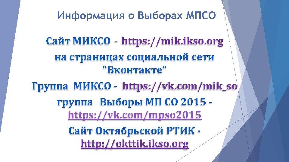 Информация о Выборах МПСО Сайт МИКСО - https: //mik. ikso. org на страницах социальной