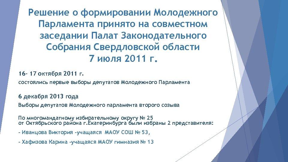 Решение о формировании Молодежного Парламента принято на совместном заседании Палат Законодательного Собрания Свердловской области