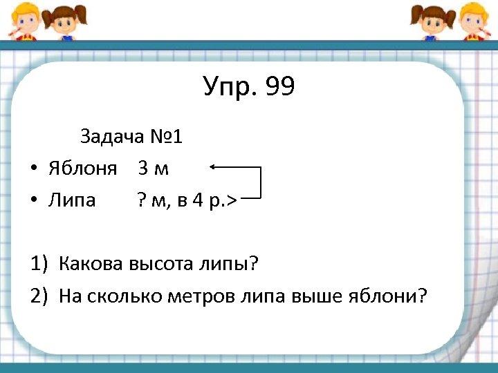 Упр. 99 Задача № 1 • Яблоня 3 м • Липа ? м, в