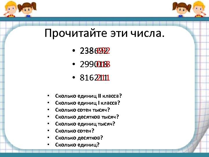 Прочитайте эти числа. 238. 692 • 238692 299. 018 • 299018 816. 211 •