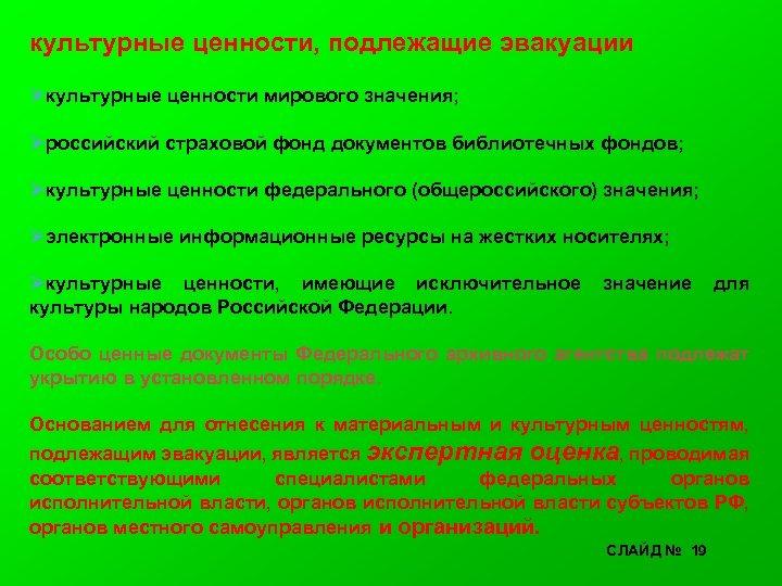 культурные ценности, подлежащие эвакуации Øкультурные ценности мирового значения; Øроссийский страховой фонд документов библиотечных фондов;