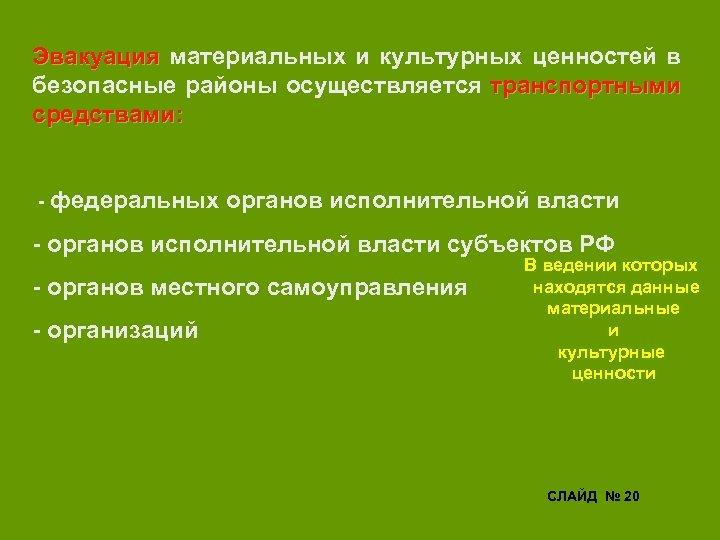 Эвакуация материальных и культурных ценностей в безопасные районы осуществляется транспортными средствами: - федеральных органов