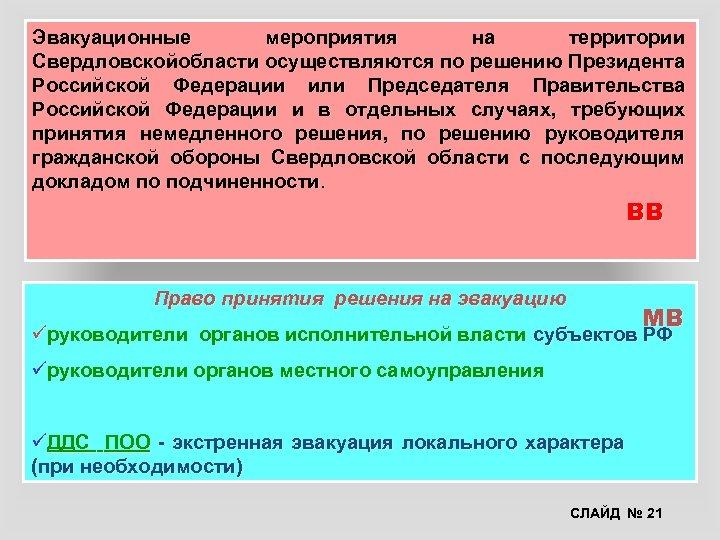 Эвакуационные мероприятия на территории Свердловскойобласти осуществляются по решению Президента Российской Федерации или Председателя Правительства