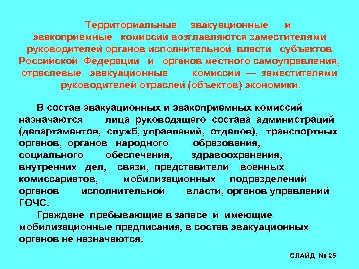 Территориальные эвакуационные и эвакоприемные комиссии возглавляются заместителями руководителей органов исполнительной власти субъектов Российской Федерации