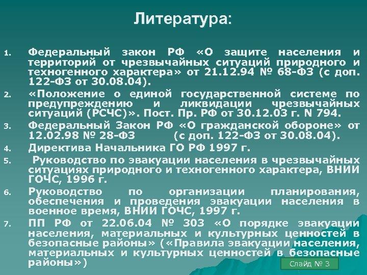 Литература: 1. 2. 3. 4. 5. 6. 7. Федеральный закон РФ «О защите населения
