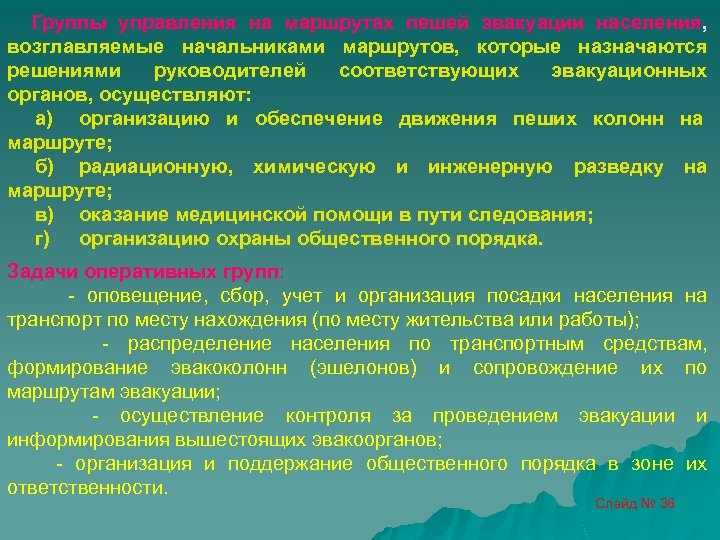 Группы управления на маршрутах пешей эвакуации населения, возглавляемые начальниками маршрутов, которые назначаются решениями руководителей
