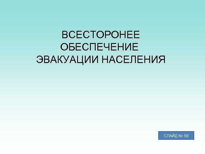 ВСЕСТОРОНЕЕ ОБЕСПЕЧЕНИЕ ЭВАКУАЦИИ НАСЕЛЕНИЯ СЛАЙД № 58