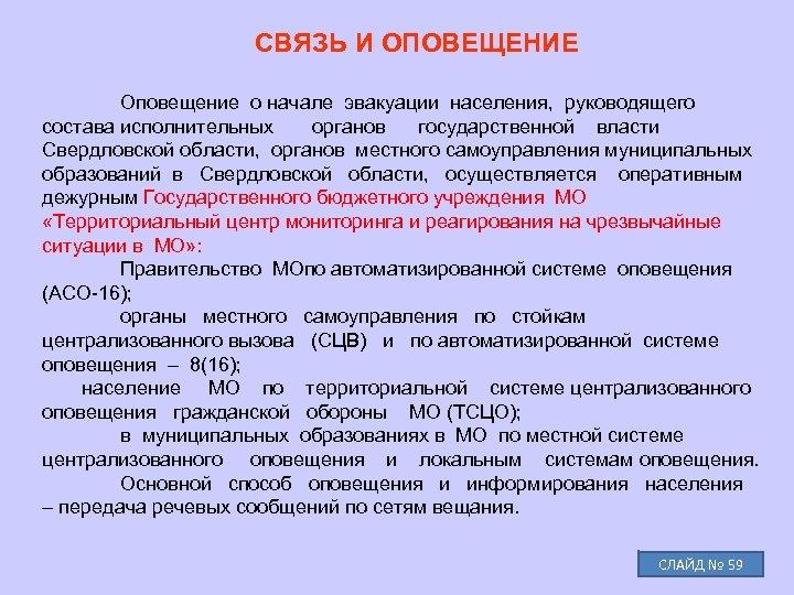 СВЯЗЬ И ОПОВЕЩЕНИЕ Оповещение о начале эвакуации населения, руководящего состава исполнительных органов государственной власти