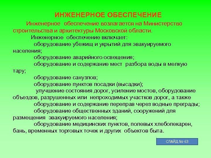 ИНЖЕНЕРНОЕ ОБЕСПЕЧЕНИЕ Инженерное обеспечение возлагается на Министерство строительства и архитектуры Московской области. Инженерное обеспечение