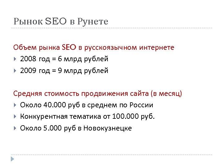Рынок SEO в Рунете Объем рынка SEO в русскоязычном интернете 2008 год = 6