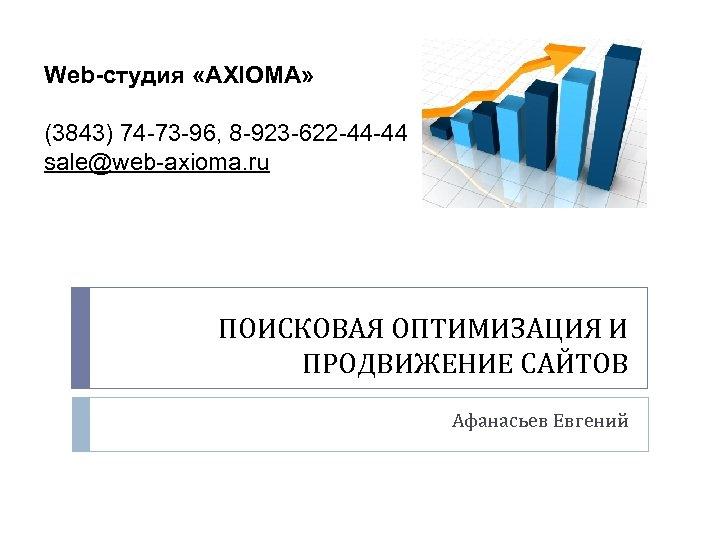 Web-студия «AXIOMA» (3843) 74 -73 -96, 8 -923 -622 -44 -44 sale@web-axioma. ru ПОИСКОВАЯ