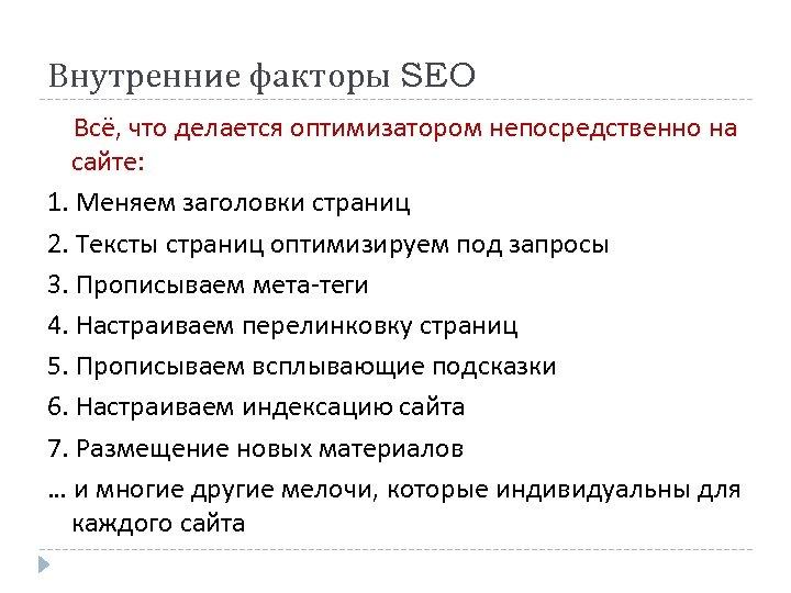 Внутренние факторы SEO Всё, что делается оптимизатором непосредственно на сайте: 1. Меняем заголовки страниц