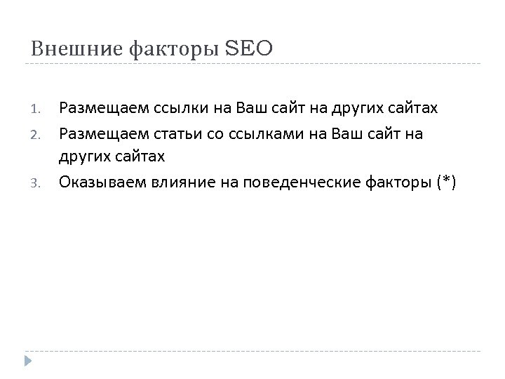 Внешние факторы SEO 1. 2. 3. Размещаем ссылки на Ваш сайт на других сайтах