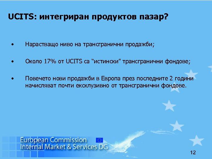 UCITS: интегриран продуктов пазар? • Нарастващо ниво на трансгранични продажби; • Около 17% от