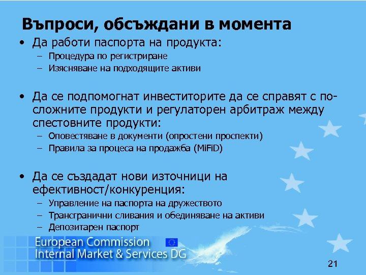 Въпроси, обсъждани в момента • Да работи паспорта на продукта: – Процедура по регистриране