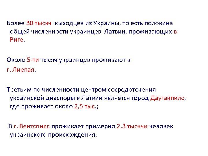 Более 30 тысяч выходцев из Украины, то есть половина общей численности украинцев Латвии, проживающих