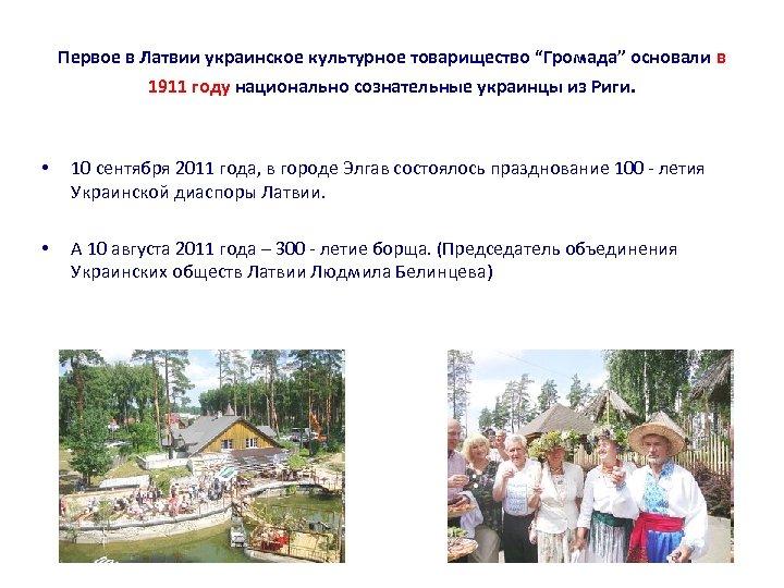 """Первое в Латвии украинское культурное товарищество """"Громада"""" основали в 1911 году национально сознательные украинцы"""