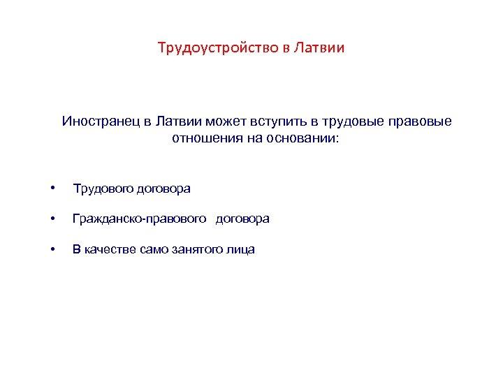 Трудоустройство в Латвии Иностранец в Латвии может вступить в трудовые правовые отношения на основании: