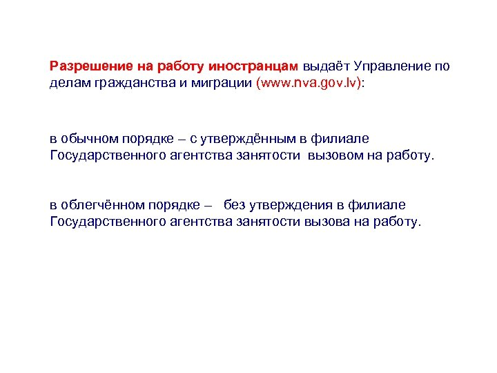 Разрешение на работу иностранцам выдаёт Управление по делам гражданства и миграции (www. nva. gov.