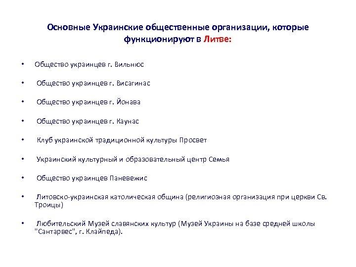 Основные Украинские общественные организации, которые функционируют в Литве: • Общество украинцев г. Вильнюс •