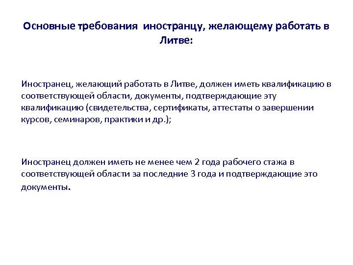 Основные требования иностранцу, желающему работать в Литве: Иностранец, желающий работать в Литве, должен иметь
