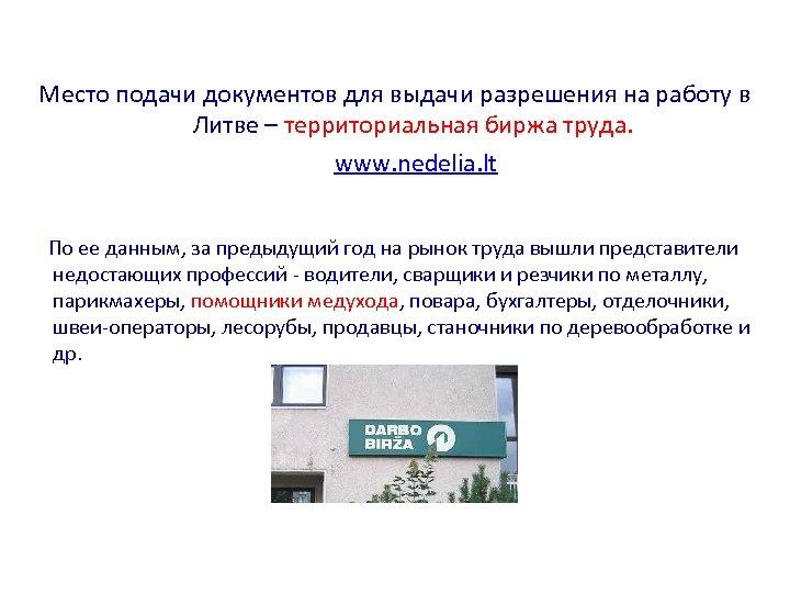 Место подачи документов для выдачи разрешения на работу в Литве – территориальная биржа труда.
