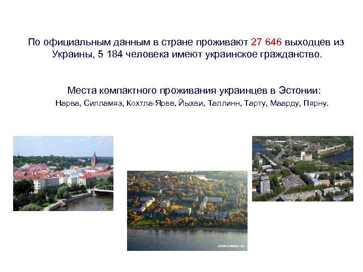 По официальным данным в стране проживают 27 646 выходцев из Украины, 5 184 человека