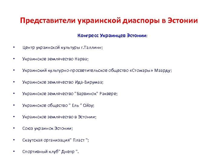 Представители украинской диаспоры в Эстонии Конгресс Украинцев Эстонии: • Центр украинской культуры г. Таллинн;