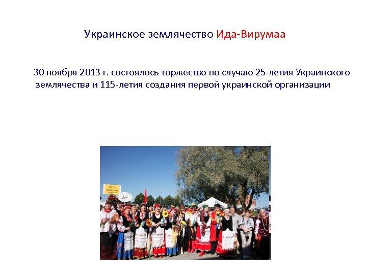 Украинское землячество Ида-Вирумаа 30 ноября 2013 г. состоялось торжество по случаю 25 -летия Украинского