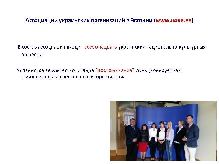 Ассоциации украинских организаций в Эстонии (www. uoae. ee) В состав ассоциации входит восемнадцать украинских