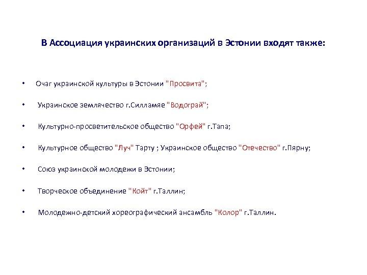В Ассоциация украинских организаций в Эстонии входят также: • Очаг украинской культуры в Эстонии