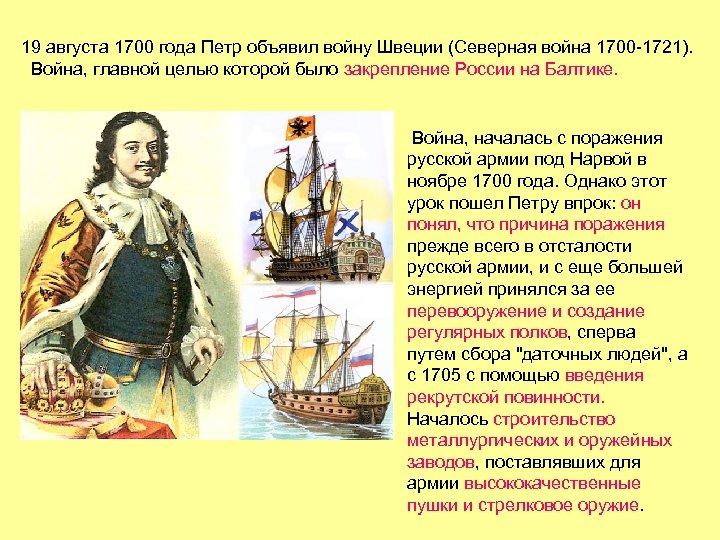 19 августа 1700 года Петр объявил войну Швеции (Северная война 1700 -1721). Война, главной