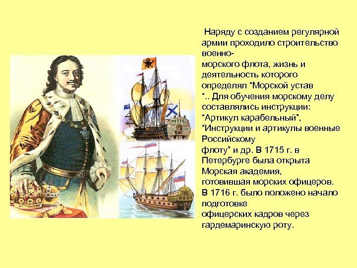 Наряду с созданием регулярной армии проходило строительство военноморского флота, жизнь и деятельность которого
