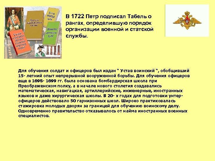 В 1722 Петр подписал Табель о рангах, определившую порядок организации военной и статской службы.