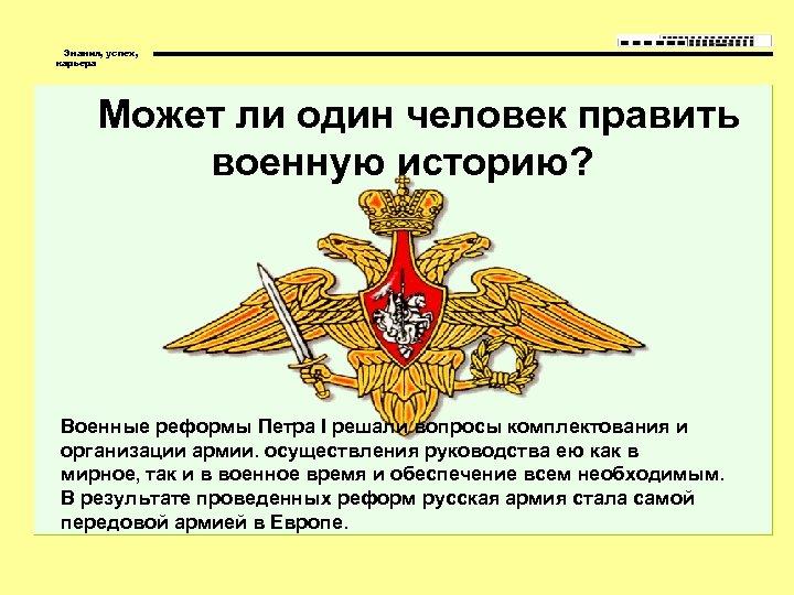 Знания, успех, карьера Может ли один человек править военную историю? Военные реформы Петра I