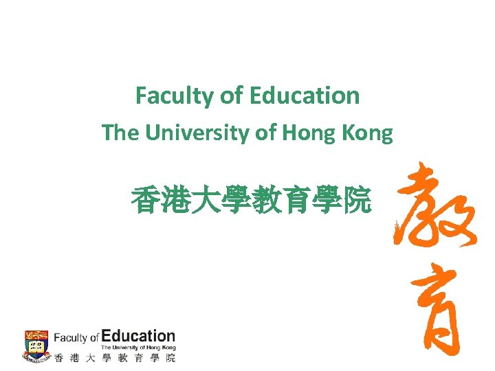 Faculty of Education The University of Hong Kong 香港大學教育學院