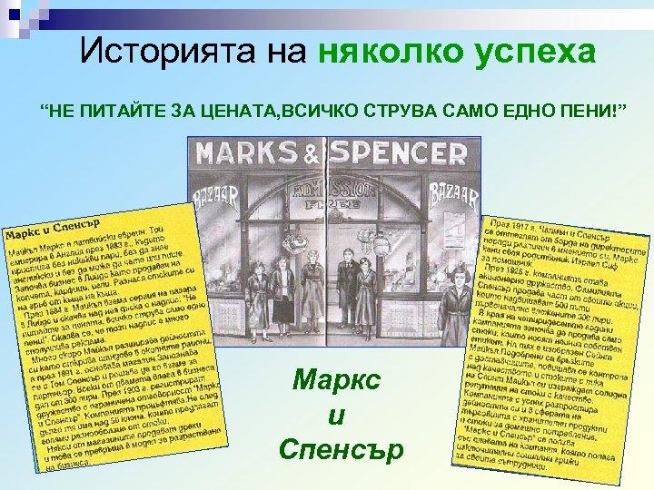 """Историята на няколко успеха """"НЕ ПИТАЙТЕ ЗА ЦЕНАТА, ВСИЧКО СТРУВА САМО ЕДНО ПЕНИ!"""" Маркс"""