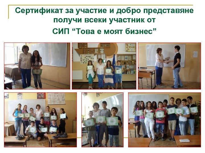 """Сертификат за участие и добро представяне получи всеки участник от СИП """"Това е моят"""